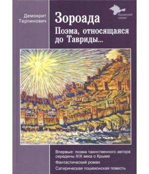 Зороада: Поэма, относящаяся до Тавриды…