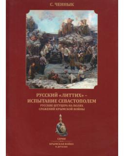 Русский Литтих - испытание Севастополем. Русские штуцера на полях сражений Крымской войны