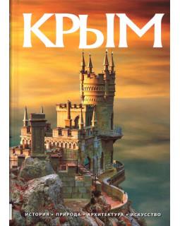 Крым. История. Природа. Архитектура. Искусство