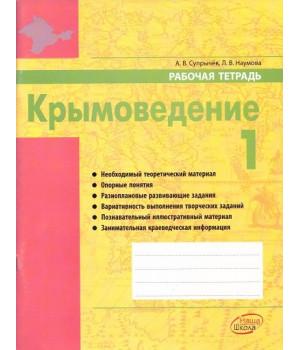 Крымоведение. 1 класс: Рабочая тетрадь