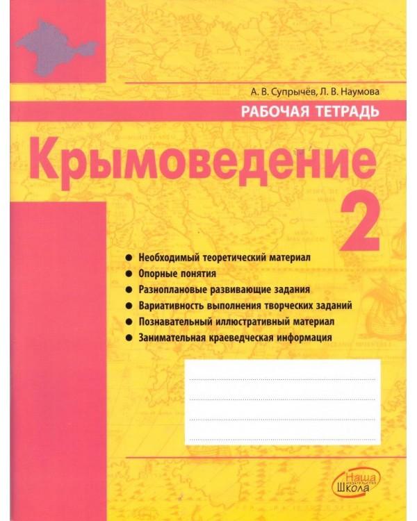 Крымоведение. 2 класс: Рабочая тетрадь