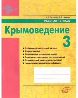 Крымоведение. 3 класс: Рабочая тетрадь