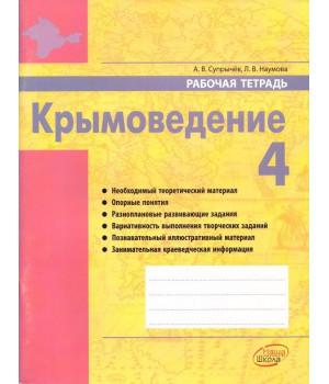 Крымоведение. 4 класс: Рабочая тетрадь