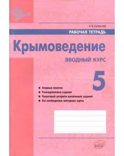 Крымоведение: Вводный курс. 5 класс: рабочая тетрадь