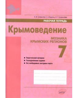 Крымоведение: Мозаика крымских регионов. 7 класс: рабочая тетрадь