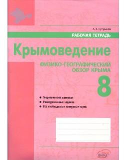 Крымоведение: Физико-географический обзор Крыма. 8 класс: рабочая тетрадь