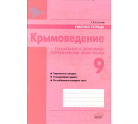 Крымоведение: Социальный и экономико-географический обзор Крыма. 9 класс: рабочая тетрадь