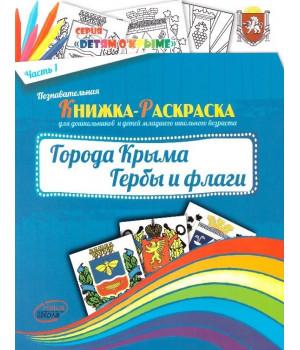 Города Крыма. Гербы и флаги. Часть 1