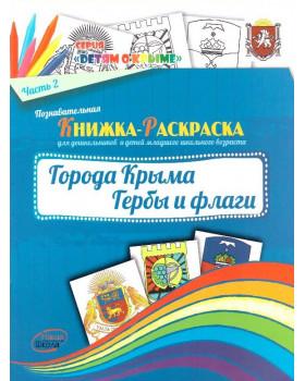 Города Крыма. Гербы и флаги. Часть 2