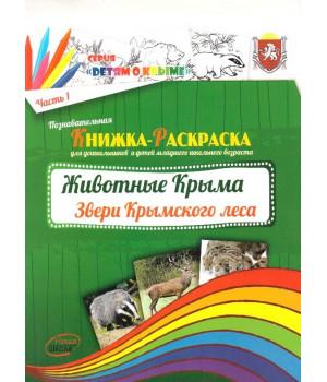 Животные Крыма. Часть 1. Звери крымского леса