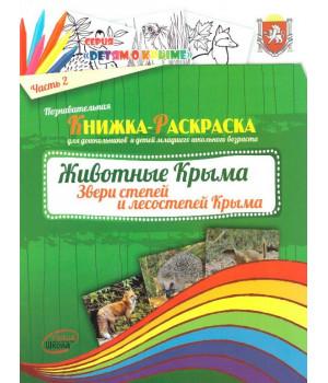 Животные Крыма. Часть 2. Звери степей и лесостепей Крыма
