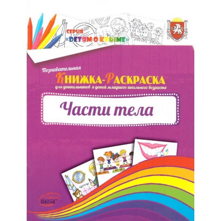 Части тела. Познавательная книжка-раскраска для дошкольников и детей младшего школьного возраста