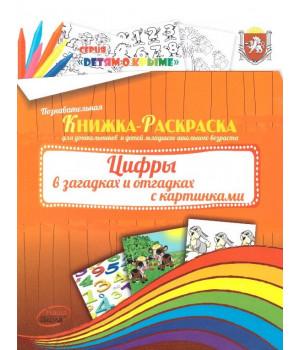 Цифры в загадках и отгадках с картинками. Познавательная книжка-раскраска для дошкольников и детей младшего школьного возраста