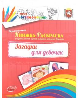 Загадки для девочек. Познавательная книжка-раскраска для дошкольников и детей младшего школьного возраста