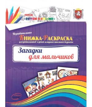 Загадки для мальчиков. Познавательная книжка-раскраска для дошкольников и детей младшего школьного возраста