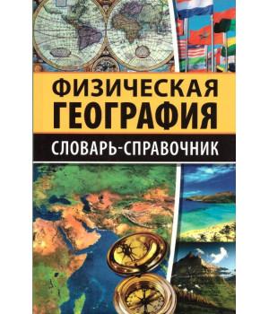 Словарь справочник по физической географии