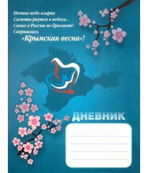 Крымская весна. Дневник школьника для учащихся 1 - 4 классов