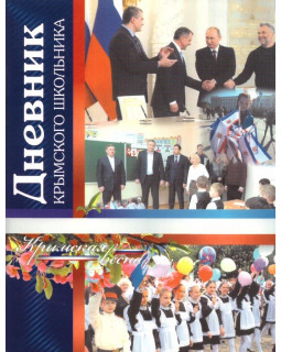 Дневник крымского школьника для учащихся 5 - 11 классов