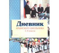 Дневник крымского школьника 1 - 4 классы