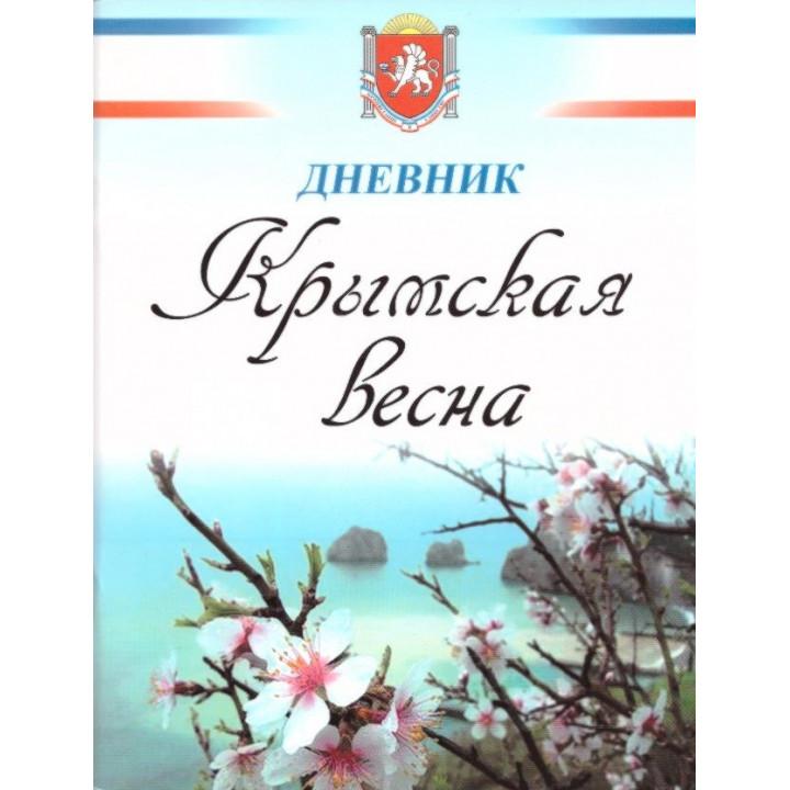Крымская весна. Дневник школьный для учащихся 5 - 11 классов