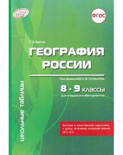 География России. 8 - 9 классы