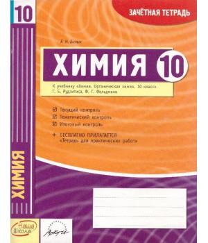 Химия. 10 класс: зачетная тетрадь