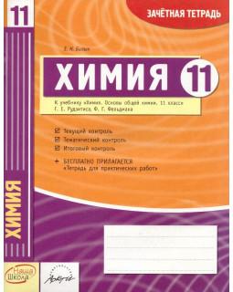Химия. 11 класс: зачетная тетрадь