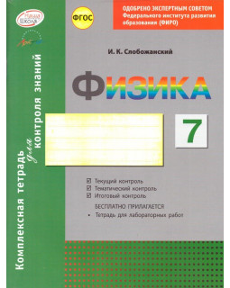 Физика. 7 класс: комплексная тетрадь для контроля знаний