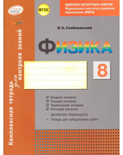 Физика. 8 класс: комплексная тетрадь для контроля знаний