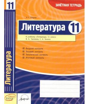 Литература. 11 класс: зачетная тетрадь