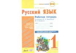 Русский язык. Рабочая тетрадь: 1 класс
