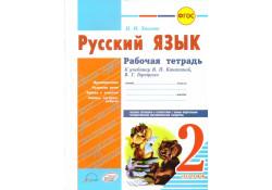 Русский язык. Рабочая тетрадь: 2 класс
