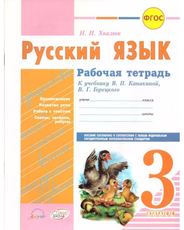 Русский язык. Рабочая тетрадь: 3 класс