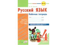 Русский язык. Рабочая тетрадь: 4 класс