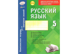 Русский язык. 5 класс: комплексная тетрадь для контроля знаний