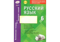 Русский язык. 6 класс: комплексная тетрадь для контроля знаний