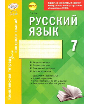 Русский язык. 7 класс: комплексная тетрадь для контроля знаний