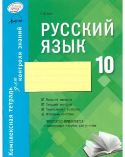 Русский язык. 10 класс: комплексная тетрадь для контроля знаний