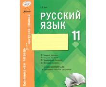 Русский язык. 11 класс: комплексная тетрадь для контроля знаний