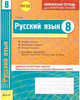 Русский язык. 8 класс: Комплексная тетрадь для контроля знаний