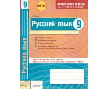 Русский язык. 9 класс: Комплексная тетрадь для контроля знаний