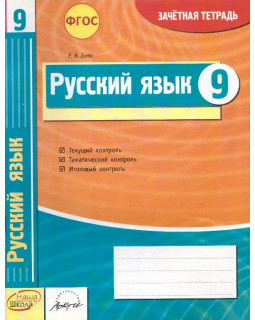 Русский язык. 9 класс: зачетная тетрадь