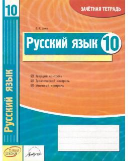 Русский язык. 10 класс: зачетная тетрадь