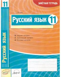 Русский язык. 11 класс: зачетная тетрадь