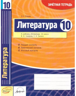 Литература. 10 класс: зачетная тетрадь