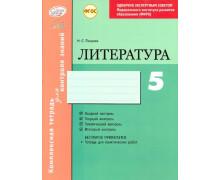 Литература. 5 класс: Комплексная тетрадь для контроля знаний