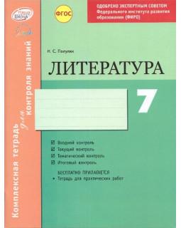 Литература. 7 класс: Комплексная тетрадь для контроля знаний