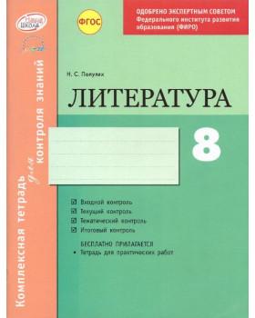 Литература. 8 класс: Комплексная тетрадь для контроля знаний