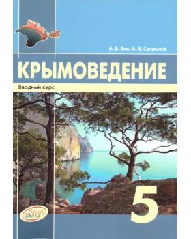 Крымоведение: Вводный курс. 5 класс: учебное пособие