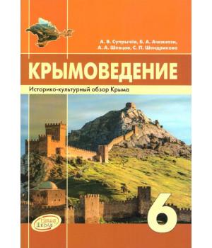 Крымоведение: Историко-культурный обзор Крыма. 6 класс: учебное пособие
